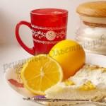 творожно лимонный пирог готов