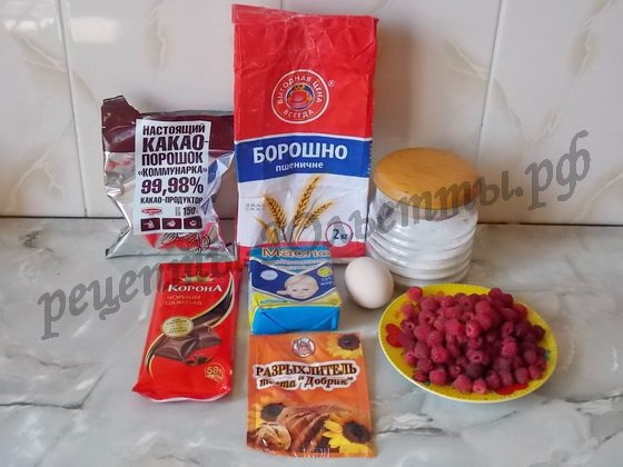 ингредиенты для шоколадной пиццы с малиной