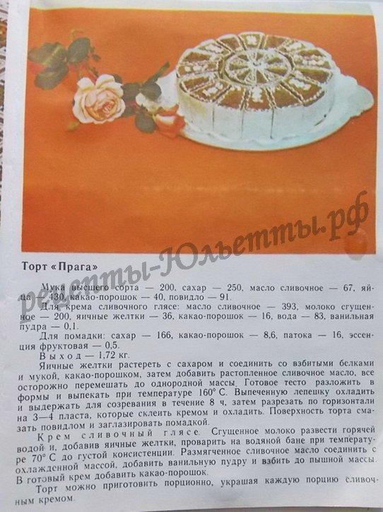 рецепт торта прага