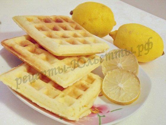вафли с лимоном